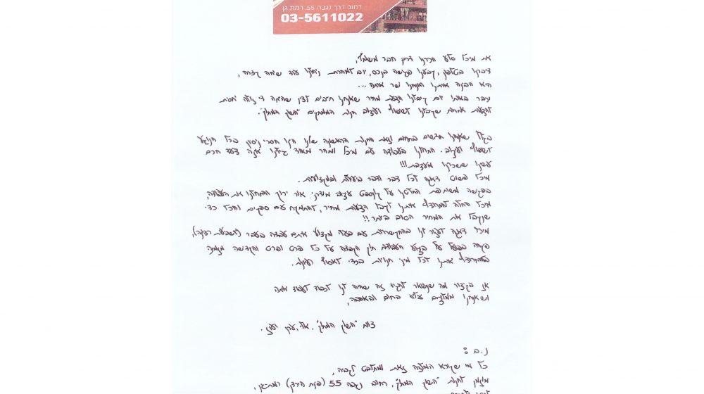 testi_0003_מכתב המלצה - השוק המתוק
