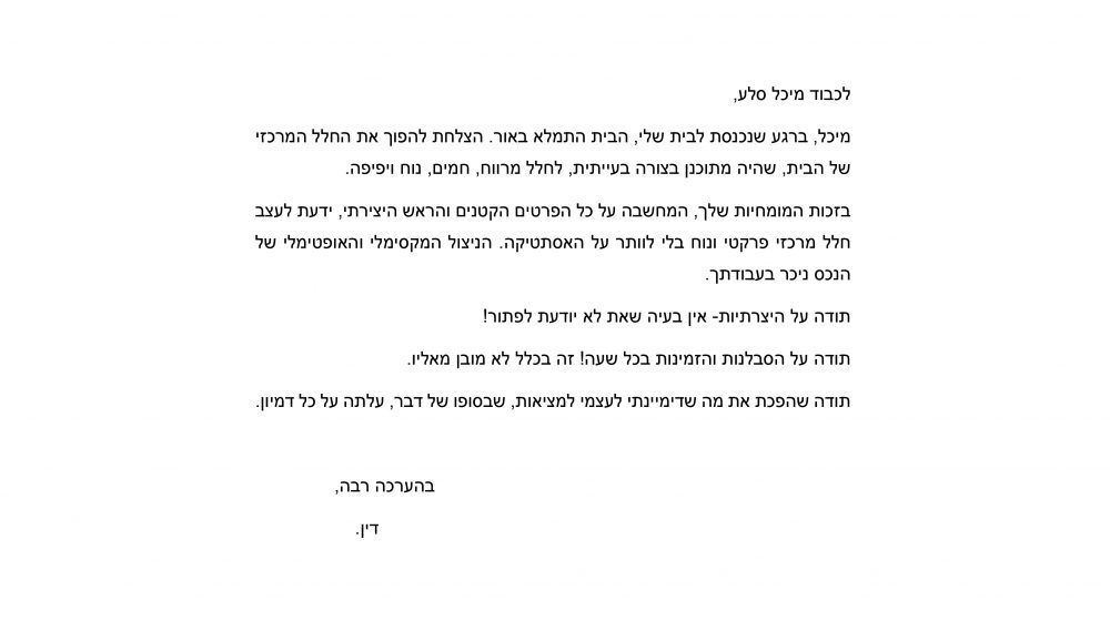 testi_0004_דין מכתב המלצה
